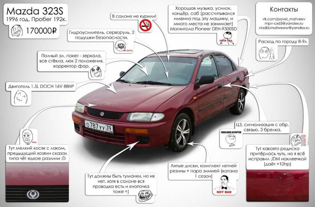 Продажа автомобиля: особенности составления объявления